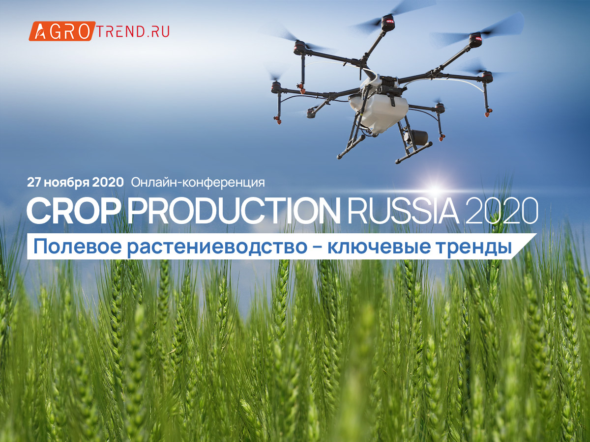 Конференция CROP PRODUCTION RUSSIA 2020